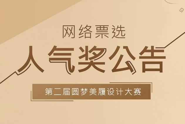 品牌新聞│Brosmann第二屆美履設計大賽人氣獎公告